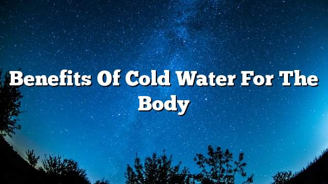 Benefits of cold water for the body