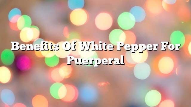 Benefits of white pepper for puerperal