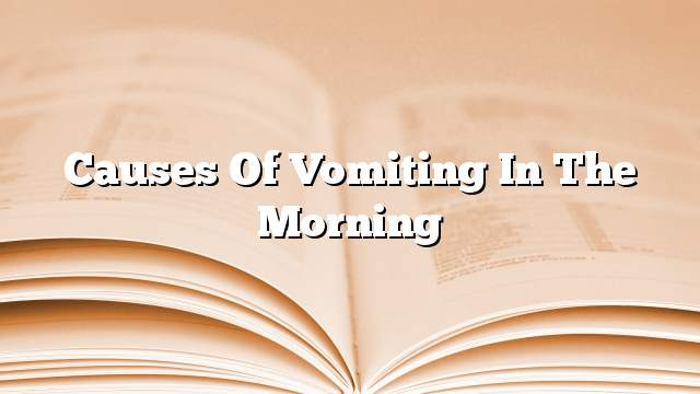 Causes of vomiting in the morning