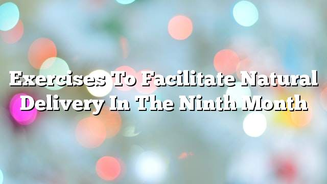 Exercises to facilitate natural delivery in the ninth month