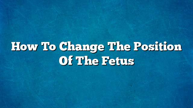 How to change the position of the fetus