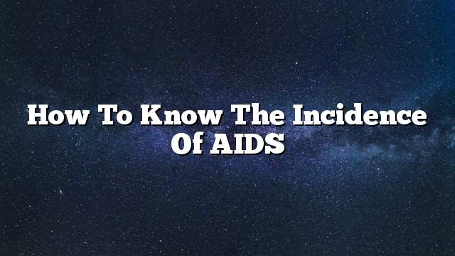 How to know the incidence of AIDS